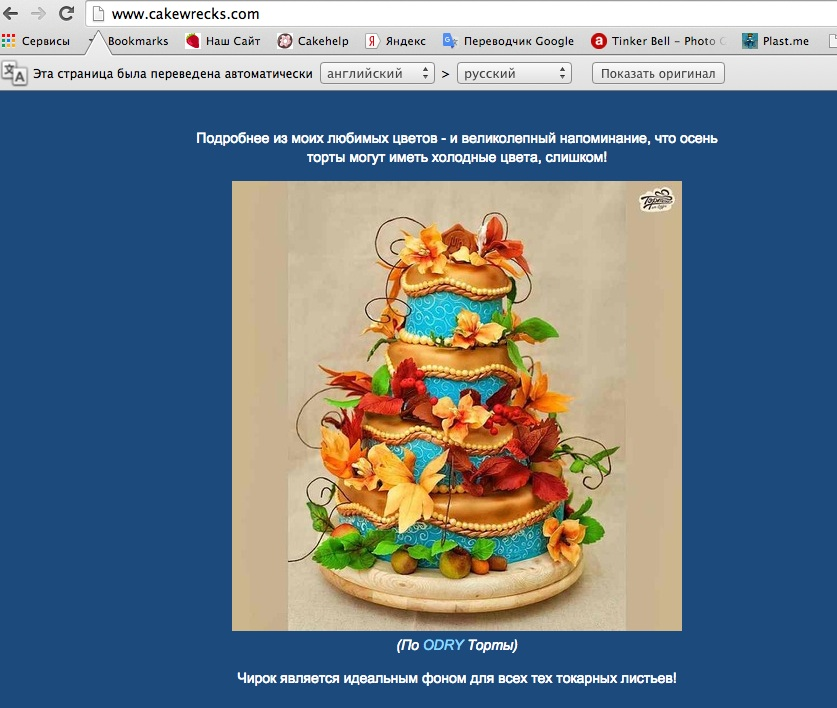 http://odry-cakes.ru/images/upload/Новый.jpg